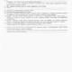 Информированное добровольное согласие на проведение медицинского вмешательства. Лечение кариеса.