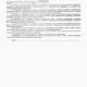 Добровольное информированное согласие пациента на проведение предварительного осмотра и консультацию
