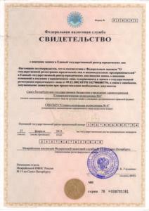 Свидетельствоо внесении записи в ЕГРЮЛ.