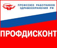 Профсоюз работников здравоохранения РФ