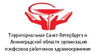 Территориальная Санкт-Петербурга и Ленинградской области организация профсоюза работников здравоохранения