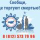 Горячая линия ГУ МВД России по СПб