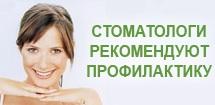 Cтоматологи рекомендуют профилактику