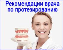 Рекомендации врача по протезированию