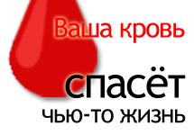 Единый донорский портал Санкт-Петербурга