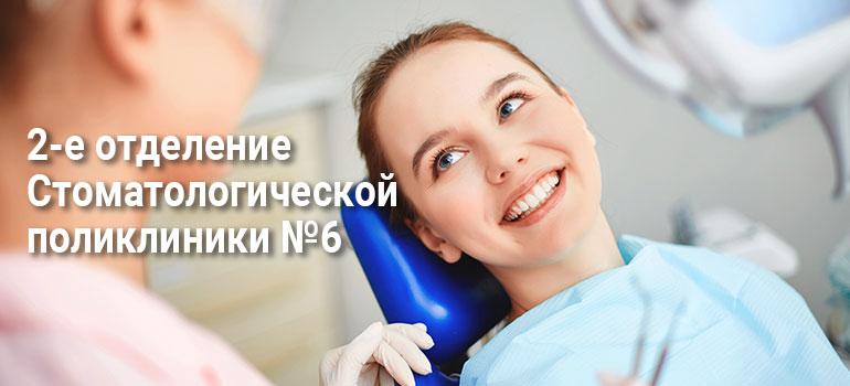 2-е терапевтическое отделение